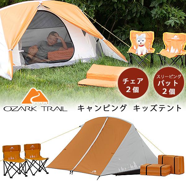 【在庫有り】【Ozark Trail】オザークトレイル キッズ キャンピング キットキッズテント用 テント チェア スリーピングパッド セット 【サイズ 約L214cm×W153cm×H102cm】 Outdoor 簡単収納 アウトドア キャンプ