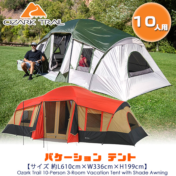 大型ファミリーテント 10人用 レインフライ付 アウトドア 大型 ファミリー Ozark Trail 在庫有り オザークトレイル スピード対応 全国送料無料 バケーション Shade Vacation with レインフライ付き Awning 10-Person 3-Room Tent ギフ_包装 約L610cm×W336cm×H199cm キャンプ テント
