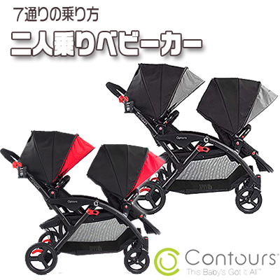 【在庫有り】【送料無料】コンターズ オプション タンデム ストローラー 二人乗り 双子用 2人乗り バギー ベビーカー コンツアーズ Contours Options Tandem Stroller
