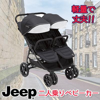 【在庫有り】【送料無料】ジープ サイド×サイド ダブル ウルトラライト ストローラー 二人乗り 軽量アルミフレーム 安全 ツインズ ベビーカー J is for Jeep Brand Destination Side x Side Double Ultralight Stroller