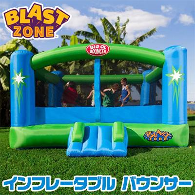【在庫有り】【大型遊具】ブラストゾーン Big Ol バウンサー インフレータブル ムーンウォーク トランポリン スライダー 子供用 エアー遊具 すべり台 トランポリン ふわふわ Blast Zone Big Ol Bouncer Inflatable Moonwalk