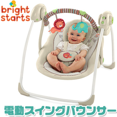 【在庫有り】【送料無料】【無料ギフト包装対応】ブライトスターツ ベビーバウンサー コンフォート&ハーモニー ポータブルスイング コージー キングダム KidsII Bright Starts 電動スイング ゆりかご 新生児 出産祝い
