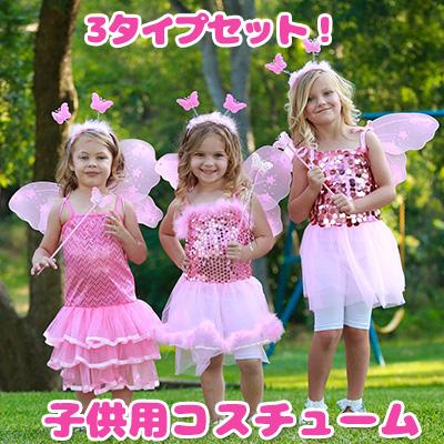 【セール!】ガールズ フェアリー プリンセス ドレスアップ セット 子供用コスチューム コスプレ ワンピース ドレス 衣装 ハロウィン 仮装 誕生日 クリスマス パーティー 子供用 女の子 Girls Fairy Princess Dress Up Set