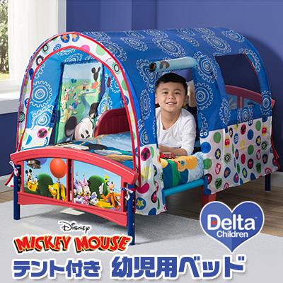 【在庫有り】デルタ ディズニー ミッキーマウス テント付き 幼児用ベッド キッズ 子供用 幼児用 子供用家具 子供部屋 キッズテント 寝具 ジュニア Delta Mickey Mouse Toddler Tent Bed