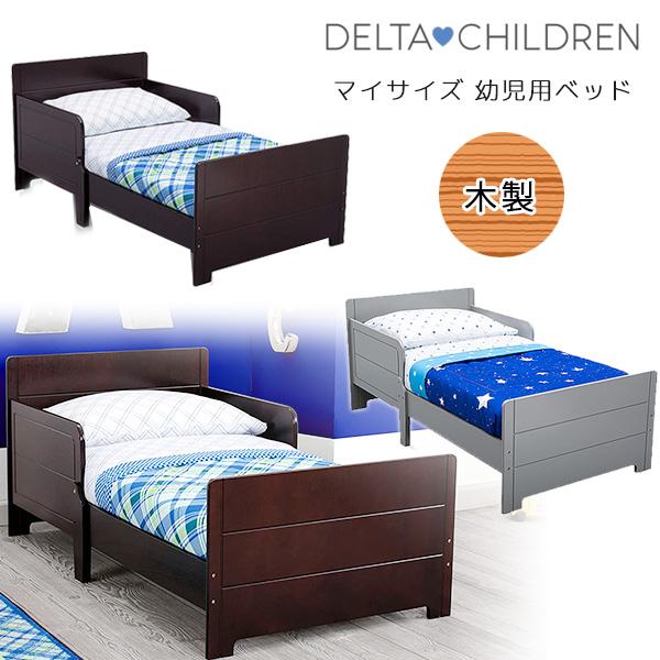 Delta Children 子供用 幼児用 ベッド 在庫有り デルタ マイサイズ 幼児用ベッド 卸直営 木製 子供部屋 キッズ MySize 木製ベッド Bed Toddler 子供用家具 完全送料無料 お洒落 トドラーベッド