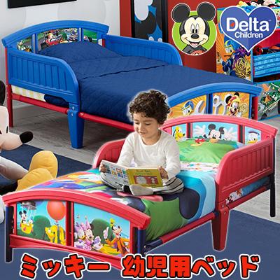 【在庫有り】【送料無料】デルタ ディズニー ミッキー 幼児用ベッド ミッキーマウス トドラーベッド キッズ 子供用 幼児用 ベッド 子供用家具 子供部屋 BB86687MM BB86602MM Delta Disney Mickey Plastic Toddler Bed