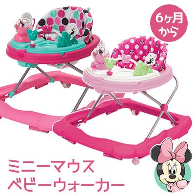 【在庫有り】【送料無料】ディズニー ベビー ミニーマウス ミュージック & ライト ウォーカー 《ミニー ドット》 歩行器 ベビー 赤ちゃん ベビーウォーカー トレーニング おもちゃ 折りたたみ 室内 セーフティーグッズ Disney Baby Minnie Mouse Music & Lights Walker