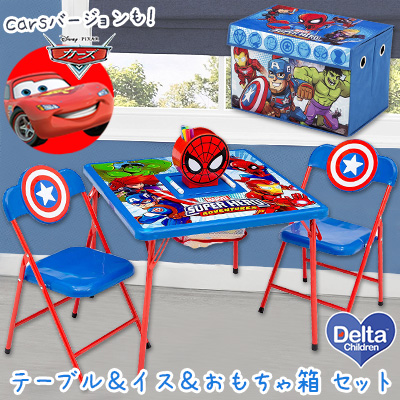 【在庫有り】デルタ キッズ ファニチャー 4点セット テーブル イス 2脚 おもちゃ箱 チェア 子供用家具 子供部屋 椅子 勉強机 片付け 男の子 キャラクター カーズ アベンジャーズ マーベル スパイダーマン Delta Children 4-Piece Kids Furniture Set