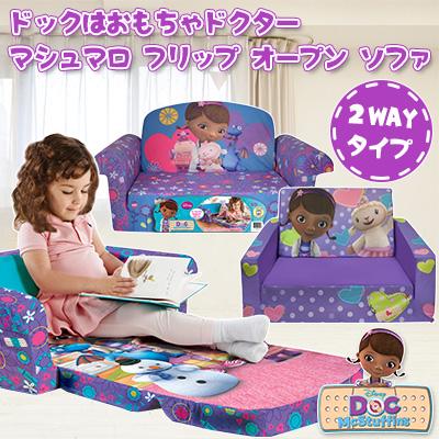 【在庫有り】【送料無料】ディズニー ドックはおもちゃドクター マシュマロ フリップ オープン ソファ 2WAY スポンジ チェア ソファー 子供部屋 子供 幼児用 イス 6021843 6020963 Disney Doc McStuffins Marshmallow 2-in-1 Flip Open Sofa