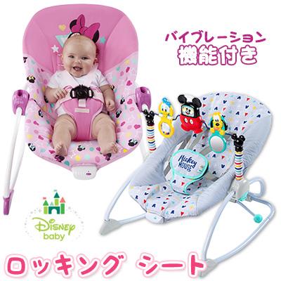 【在庫有り】【無料ギフト包装対応】ディズニー ベビー ミッキーマウス / ミニーマウス ロッキング シート 子供 ベビー ねんね バウンサー 振動 ゆりかご リクライニング ロッキングベビーベッド 新生児 10327 11520s Disney Baby Mickey Mouse / Minnie Mouse Rocking Seat