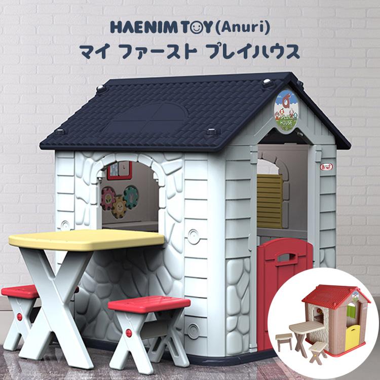【在庫有り】HAENIM TOY マイ ファースト プレイハウス キッズ ハウス キッズハウス 秘密基地 隠れ家 おもちゃパネル ままごと ごっこ遊び キッズコーナー テーブル チェア おしゃれ 子供用 屋内 室内 韓国 子供 遊具