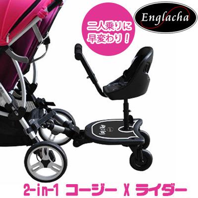 【在庫有り】ベビーカー 補助 Englacha 2-in-1 コージー X ライダー ベビーカー用 ステップ 2人乗り 二人乗り ベビーカー用ステップ ベビーカー 補助シート ステップ ボード ステップシート オプション ステップボード 兄弟 姉妹 Cozy X Rider