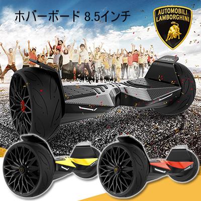 【お取り寄せ】ランボルギーニ ホバーボード 8.5インチ バランススクーター アベンタドール 電動二輪 バランス スクーター Bluetoothスピーカー LEDライト スマートフォン アプリ レジャー 公園 乗り物 Lamborghini Hoverboard, 8.5