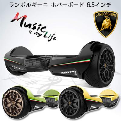 【お取り寄せ】ランボルギーニ ホバーボード 6.5インチ バランススクーター ウラカン 電動二輪 バランス スクーター Bluetoothスピーカー LEDライト スマートフォン アプリ レジャー 公園 乗り物 Lamborghini Hoverboard, 6.5