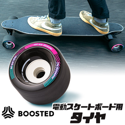 【Boosted】Boosted 105s 電動スケートボード用タイヤ タイヤ 電動スケートボード スケボー 電動スケートボード Bluetooth Boosted Plus用 Boosted Stealth用 電動スケートボード用