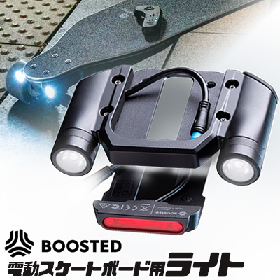 【Boosted】Boosted Beams 電動スケートボード用ライト ヘッドライト ブレーキライト スケボー 電動スケートボード Boosted Plus用 Boosted Stealth用 安全