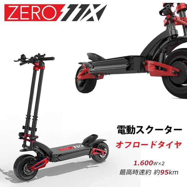 ZERO 11X 電動スクーター 正規品 電動キックボード オフロードタイヤ フロントダブルフォーク LEDライト サスペンション付 折りたたみ デュアルモーター リチウムイオンバッテリー 電動 エアータイヤ キックボード 大人用 公道不可 通勤