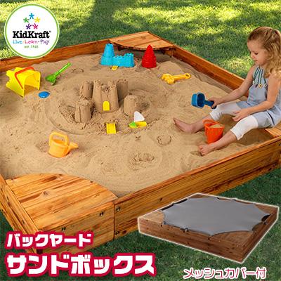 【大型遊具】キッドクラフト バックヤード サンドボックス カバー付き KidKraft 砂遊び 砂場 砂遊び 砂あそび セット 庭 庭遊び おもちゃ 屋外 外遊び 道具 水遊び 子供 子供用 KidKraft Backyard Sandbox