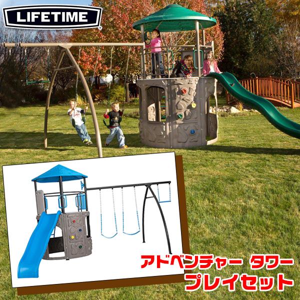【お取り寄せ】【大型遊具】ライフタイム アドベンチャー タワー プレイセット ジャングルジム 屋外 ブランコ はしご すべり台 自立式 クライミング ウェーブスライダー Lifetime Adventure Tower Playset