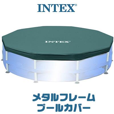 【在庫有り】インテックス ラウンド プール カバー (メタルフレームプール305cm用) 子供用 家庭用 水遊び プール ビニールプール Intex 10 foot Round Pool Cover