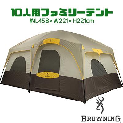 【在庫有り】【送料無料】ブローニング 10人用 キャンピング ビッグホーン ファミリー/ハンティング テント レインフライ付き 【サイズ 約L458cm×W305cm×H221cm】アウトドア ワンタッチ セット タープ Browning Camping Big Horn Family/Hunting Tent