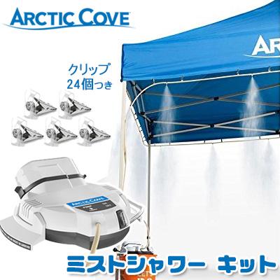 【在庫有り】【送料無料】Arctic Cove 18V クール ケイブ ミスティング キット ミストシャワー ポータブル 電動 屋外 持ち運び バッテリー 霧 熱中症 熱射病対策 マイナスイオン アウトドア 炎天下 Arctic Cove 18V Cool Cave Misting Kit