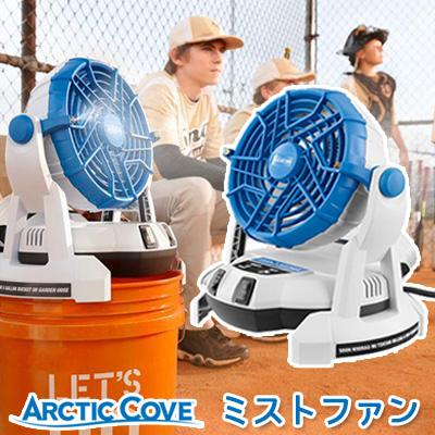 【在庫有り】Arctic Cove 18V バケツ トップ ミスティング ファン ミスト ポータブル 電動 屋外 持ち運び バッテリー 霧 熱中症 熱射病対策 マイナスイオン アウトドア 炎天下 電動扇風機 サッカー 野球 Arctic Cove 18V Cool Cave Misting Kit