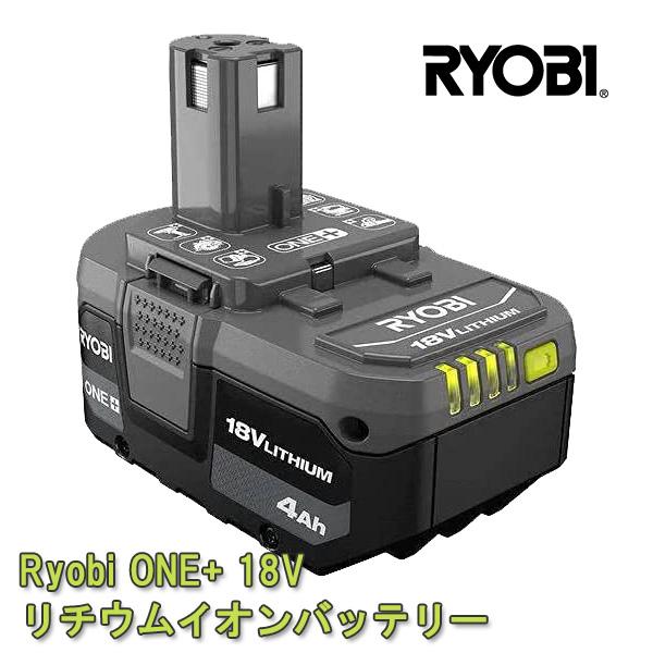 【在庫有り】【送料無料】Ryobi ONE+ 18V リチウムイオンバッテリー インジケーター付 Arctic Cove ミスティング 予備バッテリー リョービUSA リチウム Ryobi ONE+ 18V LITHIUM+ High Capacity Battery