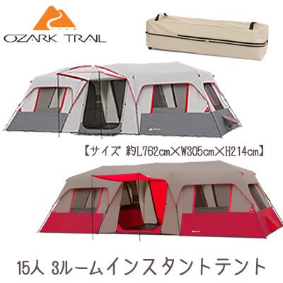 【在庫有り】【送料無料】オザークトレイル 15人用 スプリット プラン インスタント キャビン テント レインフライ付き 【サイズ 約L762cm×W305cm×H214cm】 アウトドア 大型 ファミリー キャンプ Ozark Trail 15 Person 3 Room Split Plan Instant Cabin Tent