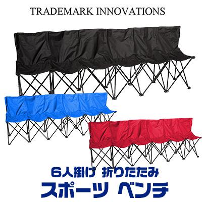 【在庫有り】【送料無料】Trademark Innovations 6人掛け 折りたたみ ポータブル チェア 背もたれ スポーツ ベンチ スポーツ観戦 サッカー 野球 レジャー アウトドア キャンプ バーベキュー Portable 6 Seater Sports Bench With Back
