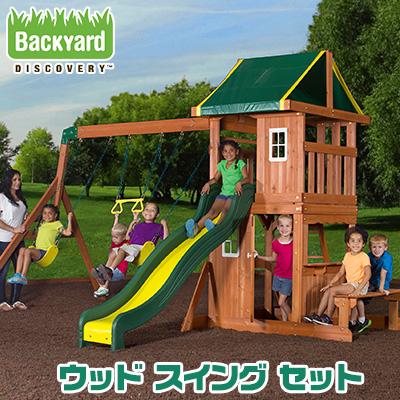 【お取り寄せ】【大型遊具】バックヤード ディスカバリー オークモント ウッド スイング セット ジャングルジム 屋外 ブランコ はしご すべり台 テーブル ベンチ ウェーブスライダー 木製 9人 Backyard Discovery Oakmont Wooden Swing Set
