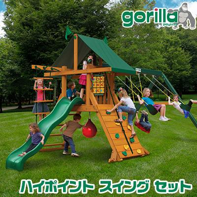 【お取り寄せ】【大型遊具】ゴリラ プレイセット ハイポイント スイング セット ジャングルジム 屋外 ブランコ はしご すべり台 ウェーブスライダー クライミング 木製 7人 Gorilla Playsets High Point Swing Set
