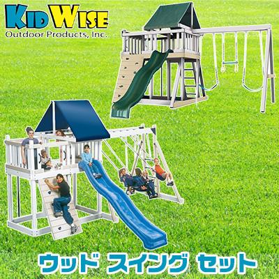 【お取り寄せ】【大型遊具】キッドワイズ コンゴ モンキー プレイシステム ジャングルジム 屋外 ブランコ はしご すべり台 ウェーブスライダー クライミング 木製 KidWise Congo Monkey Playsystem