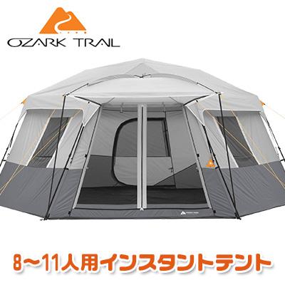 【在庫有り】【送料無料】オザークトレイル インスタント ヘキサゴン キャビン テント レインフライ付き 11人用 8人用 アウトドア 大型 ファミリー キャンプ Ozark Trail Instant Hexagon Cabin Tent