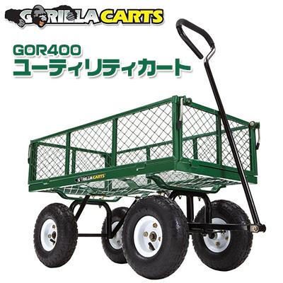 ゴリラカート GOR400 スチール ユーティリティカート 《グリーン》 ガーデニング 畑 バーベキュー BBQ スポーツ 公園 ピクニック キャンプ アウトドア レジャー カート キャリー 台車 Gorilla Carts GOR400 400 lb. Steel Utility Cart, 緑