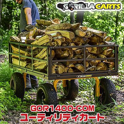 【在庫有り】ゴリラカート GOR1400-COM スチール ユーティリティカート 《ブラック》 ガーデニング バーベキュー BBQ 薪運び まき 運搬 薪割り 薪ストーブ キャンプ アウトドア カート キャリー 台車 Gorilla Carts GOR1400-COM 1,400 lb. Steel Utility Cart