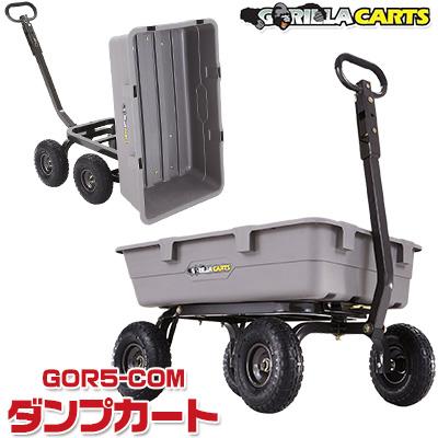 【在庫有り】ゴリラカート GOR5-COM ヘビーデューティ ポリ ダンプカート 《グレー》ダンプ ガーデニング BBQ スポーツ アウトドア レジャー カート 台車 Gorilla Carts GOR5-COM 800 lb. Heavy Duty Poly Dump Cart, Gray