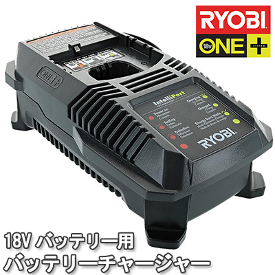 Ryobi ONE+ 18V バッテリー用 バッテリーチャージャー 充電器 リョービUSA 動作確認用ライト付き Ryobi P118 Lithium Ion Dual Chemistry Battery Charger for One+ 18 Volt Batteries