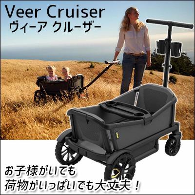【在庫有り】【送料無料】ヴィーア クルーザー クルーザーワゴン ワゴン ベビーカー キャリーカート 二人乗り 大容量 キャリーワゴン 頑丈 キャリー コンパクト 収納 ピクニック アウトドア お散歩 荷物 出産祝い Veer Cruiser