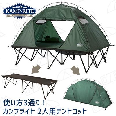 【在庫有り】【送料無料】カンプライト コンパクト テントコット ダブル (CTC) 二人用 アウトドア テント コット レインフライ 簡単 2人用 ベッド アウトドア キャンプ 屋外 バーベキュー 日よけ DCTC343 Kamp-Rite Compact Tent Cot Double