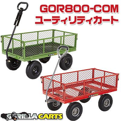 【在庫有り】ゴリラカート スチール ユーティリティカート ガーデニング 畑 バーベキュー BBQ 薪運び まき 運搬 薪割り 薪ストーブ キャンプ アウトドア レジャー カート キャリー 台車 Gorilla Carts 800 lb. Steel Utility Cart