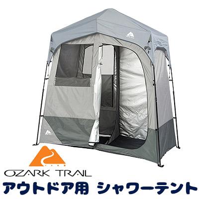 【在庫有り】【送料無料】オザークトレイル 2ルーム インスタント シャワー シェルター キャンプ テント ビーチ アウトドア 災害 防災 トイレ 簡易 着替え ソーラーシャワー Ozark Trail 2-Room Instant Shower/Utility Shelter