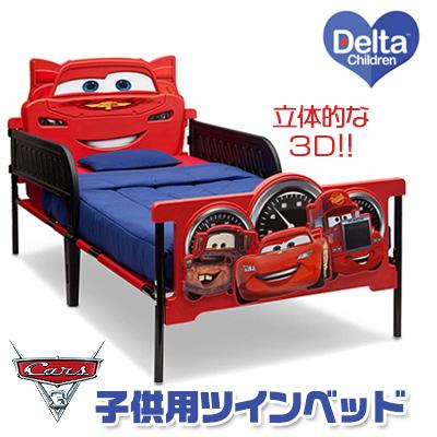 【送料無料】デルタ ディズニー カーズ 3D プラスチック ツインベッド トドラーベッド キッズ 子供用 幼児用 ベッド 子ども用ベッド 子供用家具 ライトニング マックィーン 子供部屋 Delta