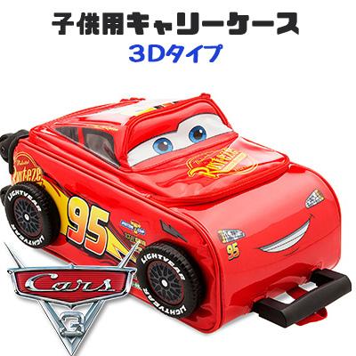 【在庫有り】ディズニー カーズ3 ライトニング・マックィーン ローリング ラゲッジ (3Dタイプ) キャリーバッグ キッズ 子供用 旅行 帰省 遠足 お泊り 2724056581053P Disney Lightning McQueen Rolling Luggage