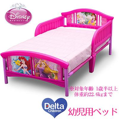 【在庫有り】【送料無料】デルタ ディズニー プリンセス 幼児用ベッド シンデレラ ラプンツェル アリエル 白雪姫 オーロラ姫 ベル トドラーベッド キッズ 子供用 幼児用 ベッド 子供用家具 子供部屋 Delta Disney Princess Plastic Toddler Bed