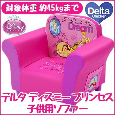【在庫有り】【送料無料】デルタ ディズニー プリンセス 子供用ソファー ソファ チェアー キッズ 子供用 イス 子供用ソファ 子供用イス 布張り 子供用家具 子供部屋 美女と野獣 ベル ラプンツェル 眠れる森の美女 オーロラ姫 Delta Disney Princess Upholstered Chair