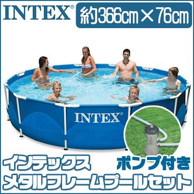 【在庫有り】【大型遊具】【送料無料】インテックス メタル フレーム プール セット 《366cm×76cm》 子供用 家庭用 水遊び 大型プール ビニールプール 浄化フィルターポンプ Intex 12ft X 30in Metal Frame Pool Set