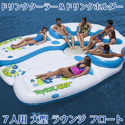 浮き輪 トロピカル タヒチ フローティング アイランド (7人用) ラウンジ フロート ドリンククーラー ドリンクホルダー カップホルダー 大人 うきわ エアー ビーチ 水遊び 子供用 家庭用 W546T Tropical Tahiti Floating Island