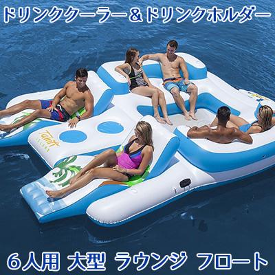 【在庫有り】【大型遊具】【送料無料】浮き輪 Sun Pleasure トロピカル タヒチ フローティング アイランド (6人用) 大型ラウンジ フロート ドリンククーラー ドリンク カップホルダー 大人 うきわ エアー 水遊び ZNQR Sun Pleasure Tropical Tahiti Floating Island