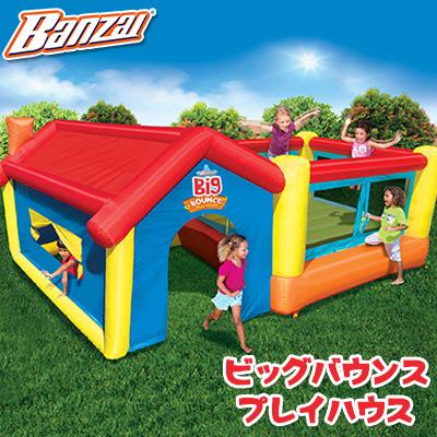 【お取り寄せ】【大型遊具】【送料無料】バンザイ ビッグ バウンス プレイハウス トランポリン エアー遊具 子供用 家庭用 屋外 庭 室外 Banzai Big Bounce Play House
